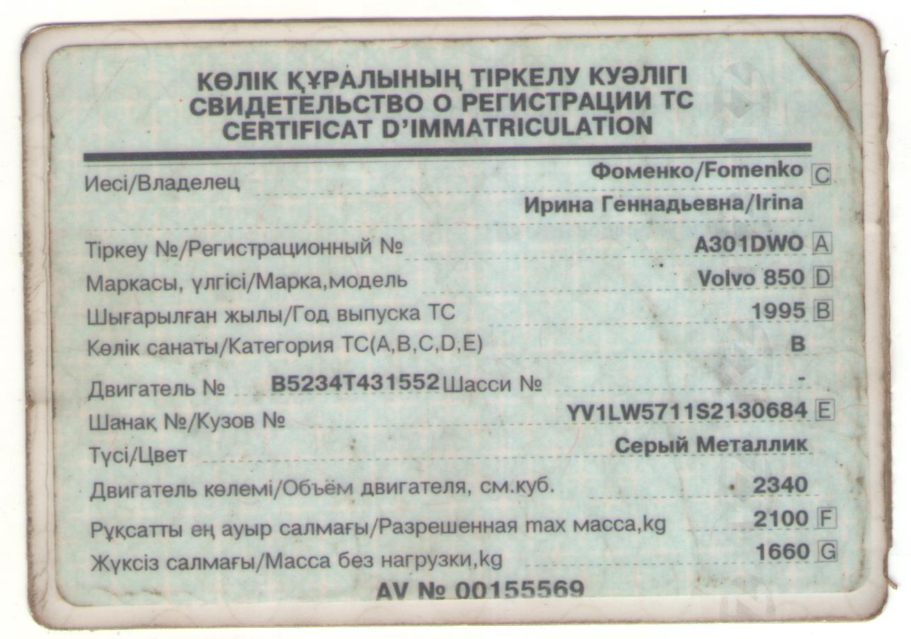 Тех паспорт