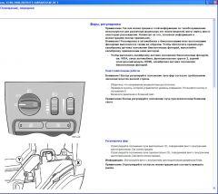 Регулировка фары Volvo XC 90