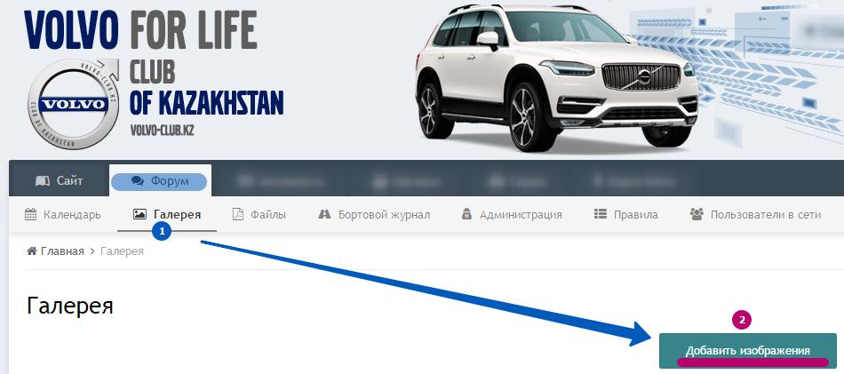 Галерея - Volvo Club Kazakhstan